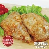【富統食品】醃漬紐澳良去骨雞腿排 250-270G/片;5片/包《09/14-09/25特價259》
