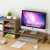 蔓斯菲爾電腦顯示器增高架桌面收納整理支架電腦桌面鍵盤置物架 英雄聯盟MBS