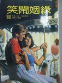 【書寶二手書T8/言情小說_OTY】笑鬧姻緣_安艾利斯特