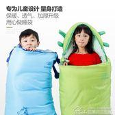 睡袋兒童季戶外加厚室內防踢被學生午休睡袋 居樂坊生活館YYJ