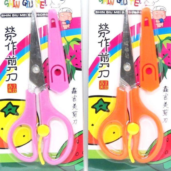 兒童安全勞作剪刀 美勞剪刀 文具用品-艾發現