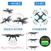 可遙控飛機空拍無人機玩具四軸飛行器