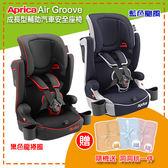 愛普力卡Aprica  Air Groove成長型輔助汽座安全座椅 *贈洞洞毯隨機一件*