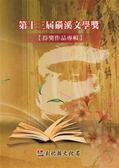 (二手書)第十三屆磺溪文學獎得獎作品專輯