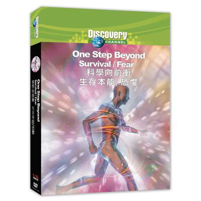 科學向前衝:生存本能/恐懼DVD