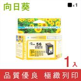 [Sunflower 向日葵]for HP NO.56 (C6656A) 黑色環保墨水匣