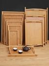 竹托盤 日式茶盤簡約長方形小大號木質有耳盤子茶臺配件功夫茶具 -好家驛站