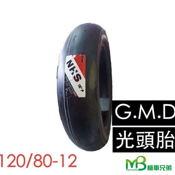 機車兄弟【G.M.D GTT 120/80-12 R 光頭胎】