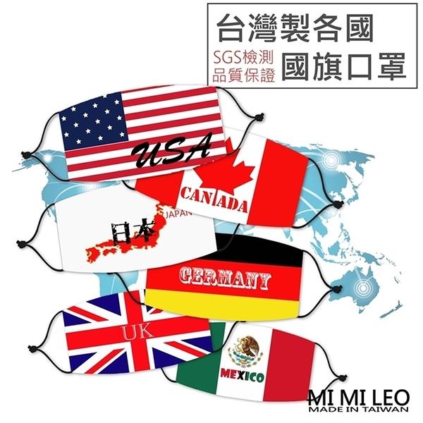 MI MI LEO (超值10入組) 台灣製 SGS 世界國旗口罩 商務 出差外交 遊學必備