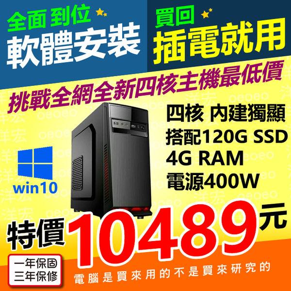 【10489元】全新挑戰最低價AMD四核心3.4G內建獨顯晶片主機極速120G SSD極速硬碟正WIN10安卓送常用軟體