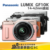 Panasonic Lumix GF10X 鏡組 GF10 14-42mm 公司貨 登錄送原電+32G 5/31前 台南 晶豪泰