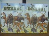 【書寶二手書T3/兒童文學_ZEQ】動物寫真錄_上下冊合售_原價1000_附殼