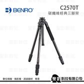 【聖影數位】百諾 BENRO C2570T 碳纖維 經典系列腳架 3節 高度163cm 收長度64cm 承重12kg【公司貨】