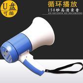 喊話器插卡手持擴音喇叭地攤叫賣150秒錄音鋰電池導游大聲公插U盤 創想數位 igo