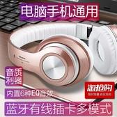 無線藍牙耳機頭戴式手機電腦通用音樂運動插卡遊戲耳麥男女生韓版 青山市集