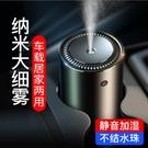 車載霧化香薰加濕器抖音同款噴霧空氣凈化器車內用除異味汽車用品 【618特惠】