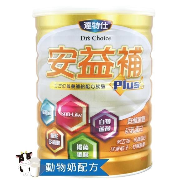 買多送贈品 7瓶組 達特仕 安益補奶粉900g(買6送1) 元氣健康館