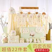 新生兒禮盒套裝棉質嬰兒衣服秋冬夏季禮物剛出生初生滿月寶寶用品【米拉生活館】JY
