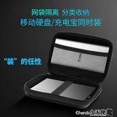 記憶卡收納盒 2.5寸移動硬盤袋子收納夾層保護套耳機數據線收納包盒 數碼行動電壓