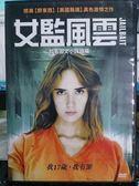 影音專賣店-P01-561-正版DVD-電影【女監風雲】-深入女子監獄的愛慾世界