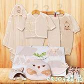 【618好康又一發】新生兒彩棉全棉禮盒嬰兒衣服
