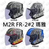 安全帽 M2R FR-2 #2 FR2#2 瑪雅 騎士帽 3/4 半罩 安全帽 內鏡片 雙D扣 全可拆內襯 多款顏色