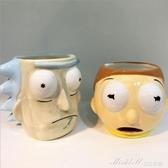 馬克杯瑞克和莫蒂立體3D創意卡通馬克杯大容量水杯杯子 蜜拉貝爾