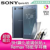分期0利率  Sony Xperia XZ1 4G/64G LTE 5.2吋 智慧型手機『贈9H鋼化玻璃保貼+Remax T8藍芽耳機』