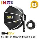 【24期0利率】SMDV 快收無影罩 SM FLIP 24 秒收八角柔光罩 S接環 快收柔光罩 speedbox