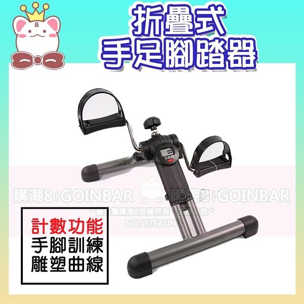 【限宅配】計數功能折疊式手足腳踏器BK-B05 室內健身車 居家重訓健身器材(購潮8)