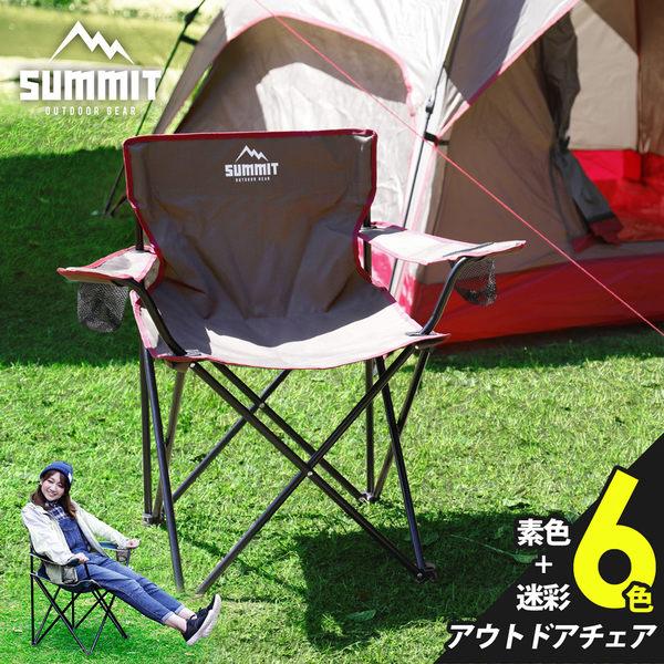 導演椅 野餐椅 戶外輕巧摺疊椅/露營折疊椅 / 咖啡色-6色 / MODERN DECO
