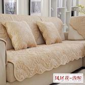 沙發墊 沙發墊通用布藝現代簡約皮防滑木冬季毛絨全包萬能套罩巾全蓋 AW9195『愛尚生活館』