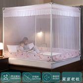 防塵頂蚊帳1.8m床家用加厚加密兒童防摔2米1.5蒙古包帳子拉鏈紋賬  LN3569【東京衣社】