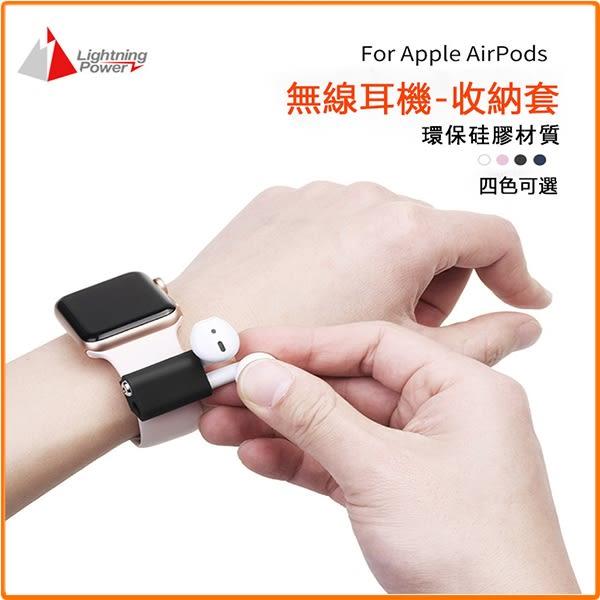 AirPods錶帶防丟收納套蘋果無線藍牙耳機保護夾手錶扣硅膠掛鉤包