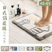 【dayneeds】日式俏皮風混紡地墊_45x65cm_6款可選悸動雛菊-薄荷綠