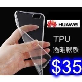 華為 P8 Lite/P8青春版/P10 plus TPU軟殼 清水套 手機保護套