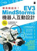 樂高動起來!MindStorms EV3 機器人互動設計