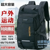 登山包 60/70/85升超大容量男女雙肩包戶外運動登山包外出旅行包【八折搶購】