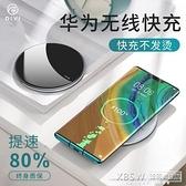 第一衛無線充電器超級快充通用華為mate30pro手機p30pro無限mate20蘋果『新佰數位屋』