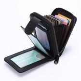 卡包駕駛證皮套男士卡片包大容量牛皮拉錬證件卡套夾女多卡位 美好生活居家館