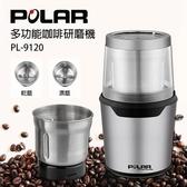 POLAR 普樂 多功能 咖啡研磨機 PL-9120 (雙杯)