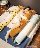 可愛長條娃娃女孩枕抱枕睡覺枕頭可拆洗男生款成人孕婦靠枕夾腿QM 依凡卡時尚