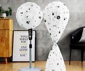 電風扇罩子防塵罩套子電扇保護罩立式落地式全包布藝圓形防灰網罩 滿天星