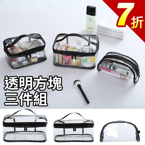 化妝包-韓國新款超值三件組防水防塵透明方塊手提化妝包 盥洗包 收納包【AN SHOP】