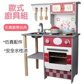 (限宅配)小廚師木製紅色歐式廚具組 兒童玩具 精緻木製玩具 仿真爐台組