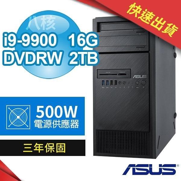 【南紡購物中心】期間限定!ASUS 華碩 WS690T 商用工作站 i9-9900/16G/2TB/Win10專業版/500W/三年保固