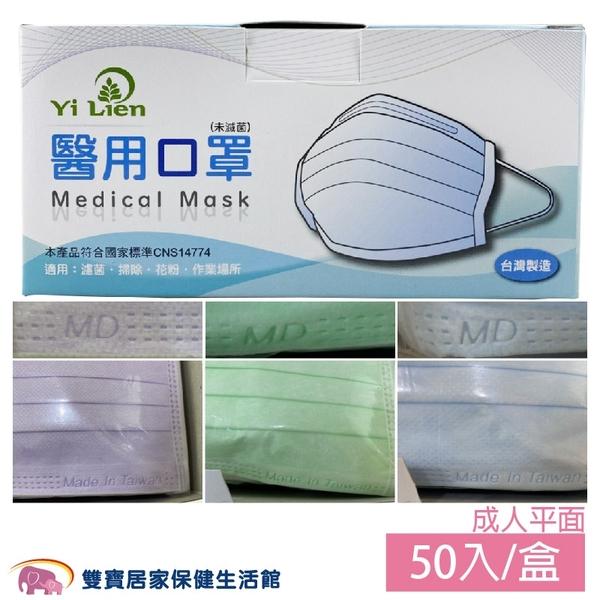 謚謰 成人醫用口罩 雙鋼印 50入 醫用口罩 醫療外科口罩 醫用面罩