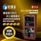 【新風尚潮流】防潮家 128L 木質感電子防潮箱 頂級機種適合高品味的您 WD-126A
