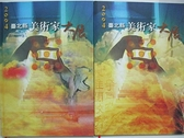 【書寶二手書T2/藝術_DF1】2004台北縣美術家大展_I&II冊合售