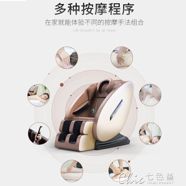 AUX/奧克斯按摩椅家用全身全自動零重力太空豪華艙電動老人沙發器 【新春特惠】